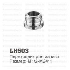 Гайка переходник Ledeme LН503 (переход на излив нар.)