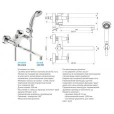 Арт смеситель для ванны  излив 250мм ВА329АА керамич.переключ.