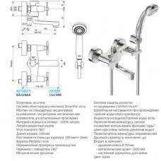 Арт смеситель для ванны литой излив 100мм ВА328АА керамич.переключ.